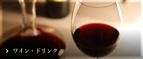 ワイン・ドリンク
